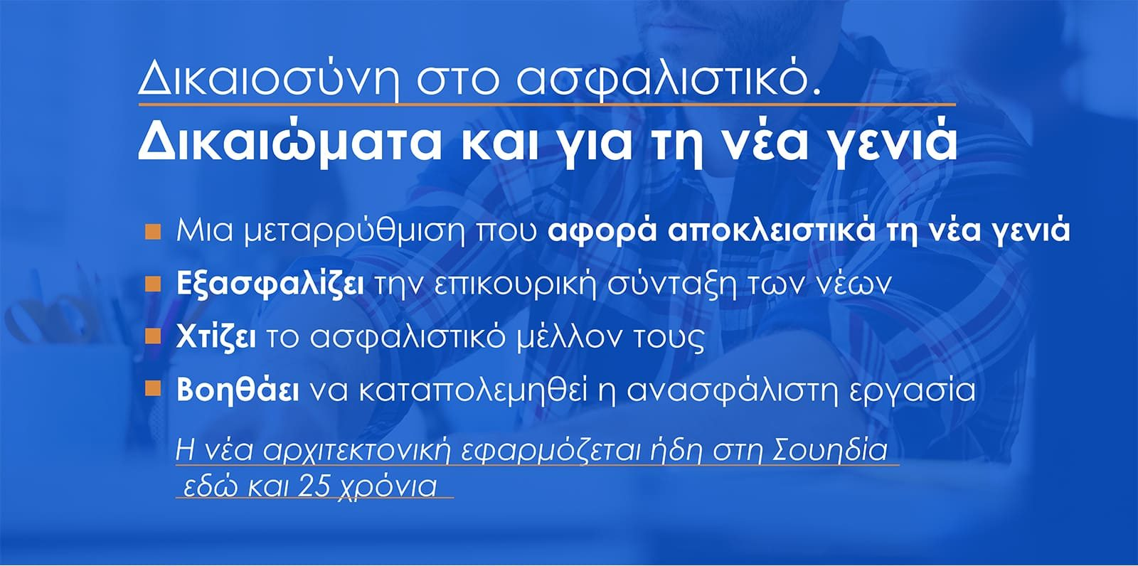 asfalistiko_neoi_HQ-1