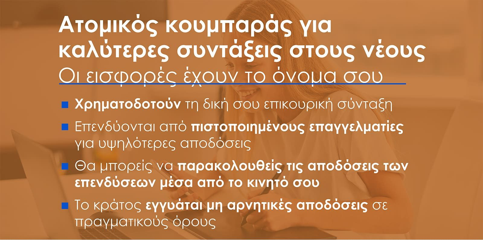 asfalistiko_neoi_HQ-2