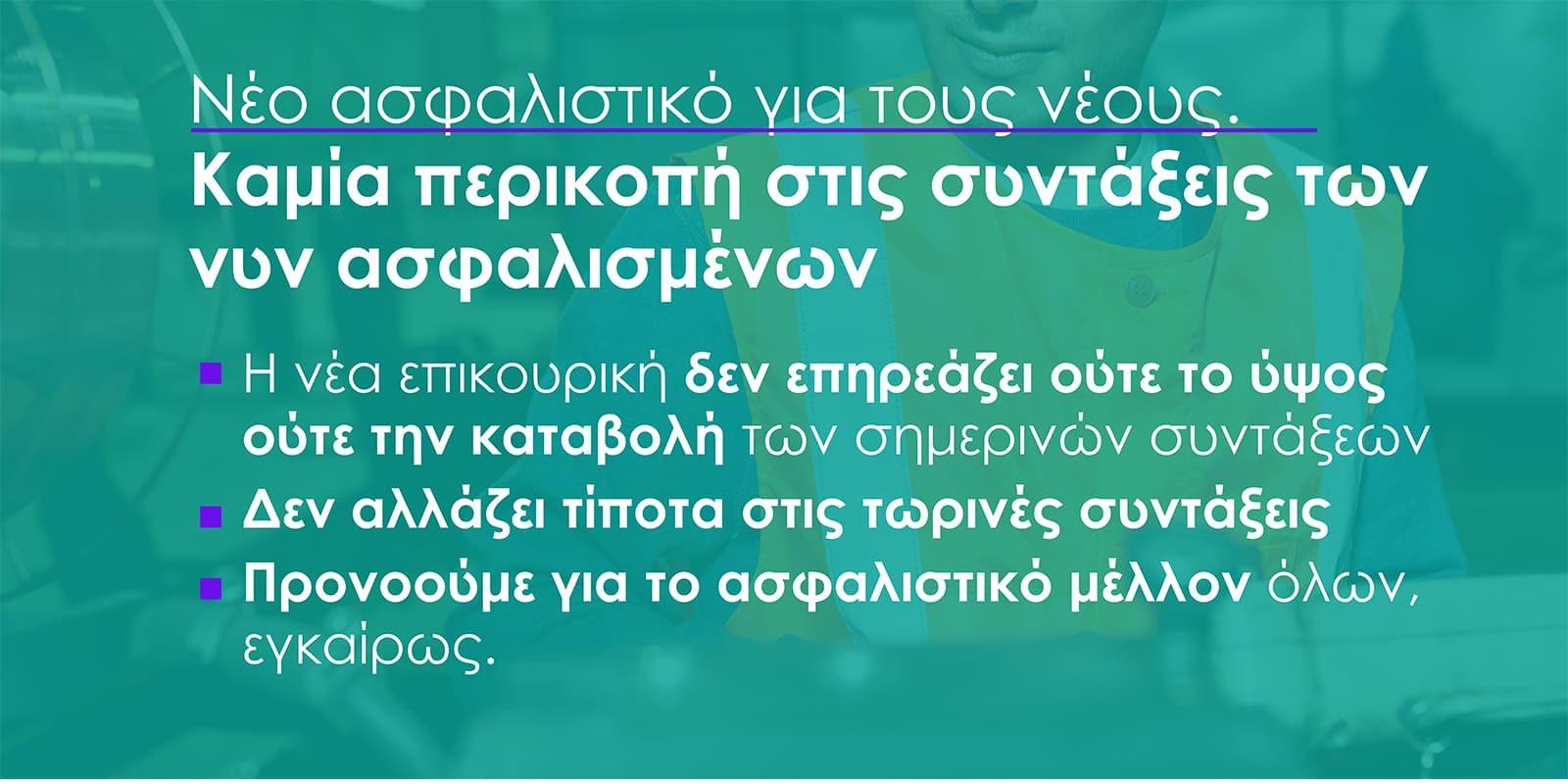 asfalistiko_neoi_HQ-3