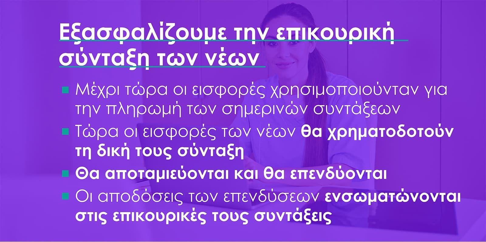 asfalistiko_neoi_HQ-4